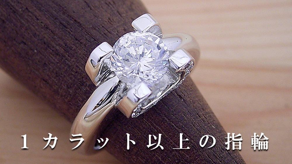 1カラット以上の婚約指輪