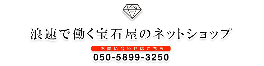 浪速で働く宝石屋のネットショップ