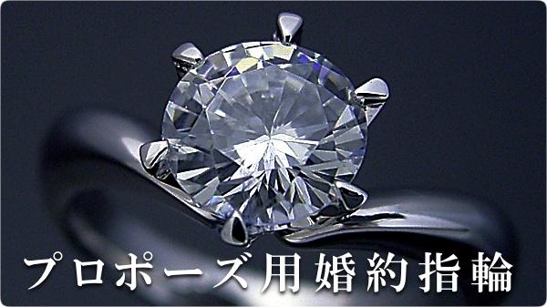 プロポーズ用婚約指輪・プロポーズリング