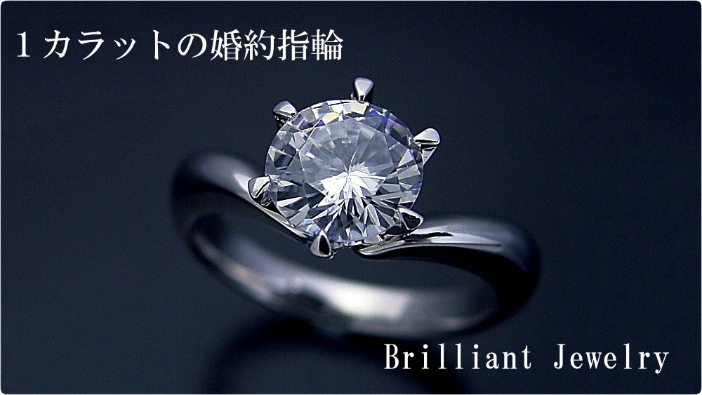 婚約指輪の1カラットダイヤモンドのお問い合わせでビックリした事
