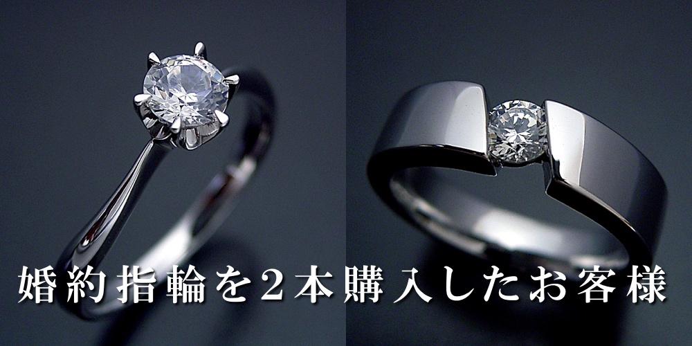 婚約指輪を2本購入したお客様