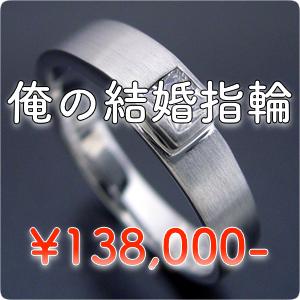 俺の結婚指輪