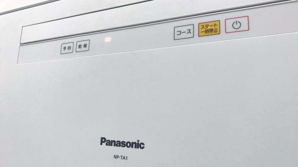 パナソニックの食洗機「NP-TA1」が届いて約3ヶ月の感想