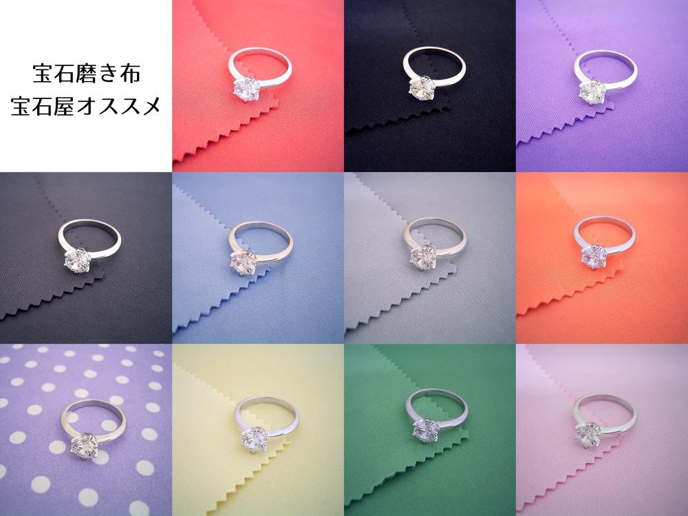 宝石磨き布(ジュエリークロス)の新色が増えて全部で11色になりました。