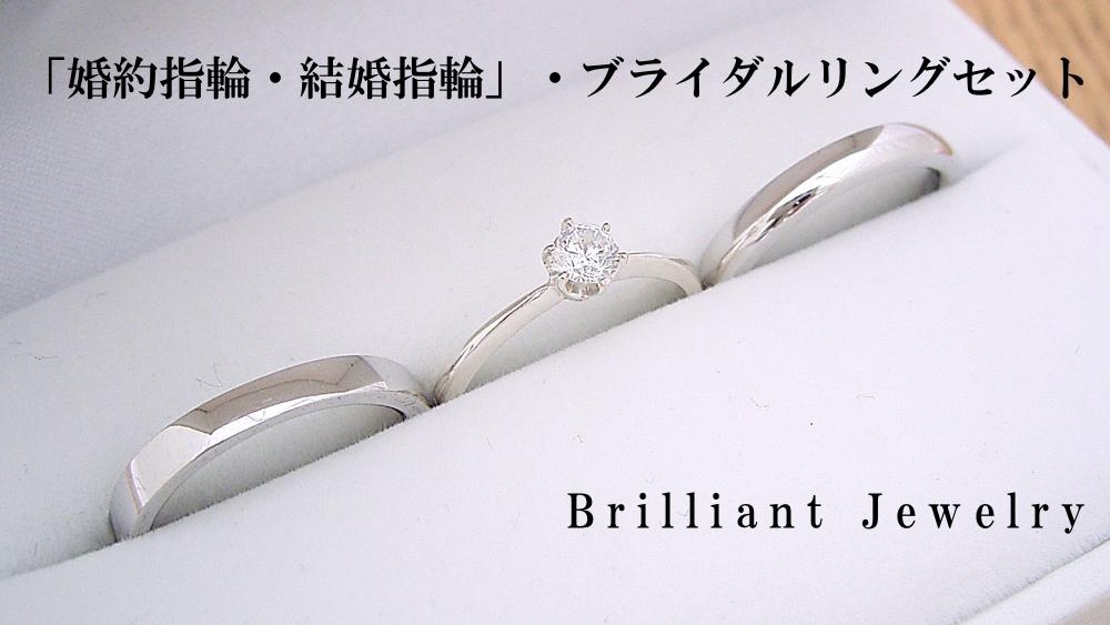 婚約指輪と結婚指輪はセットで購入していいの?