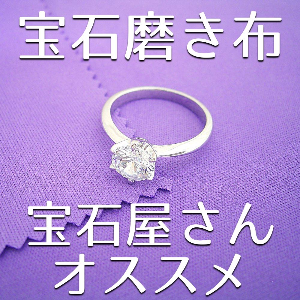 11月の売れ筋なのか宝石磨き布がずっと売れている。