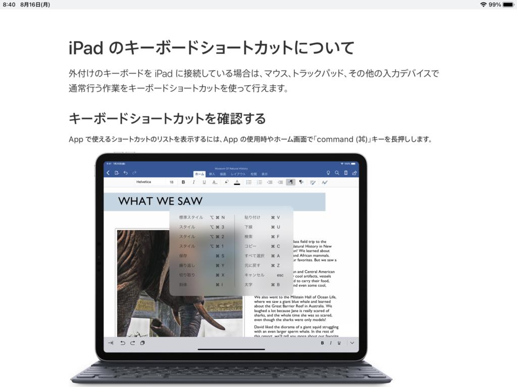 iPadでキーボードを使う際のショートカット